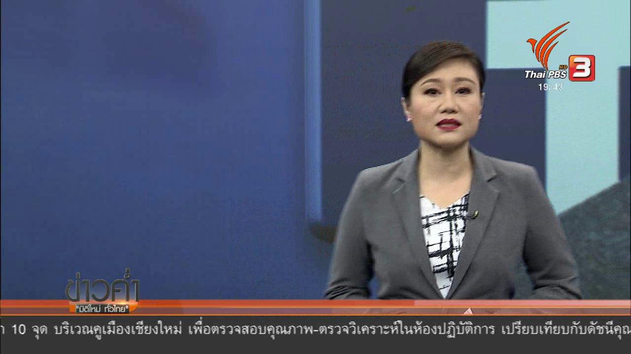 ข่าวค่ำ มิติใหม่ทั่วไทย - วิเคราะห์สถานการณ์ต่างประเทศ: เฟซบุ๊กเตรียมให้การต่อสภา