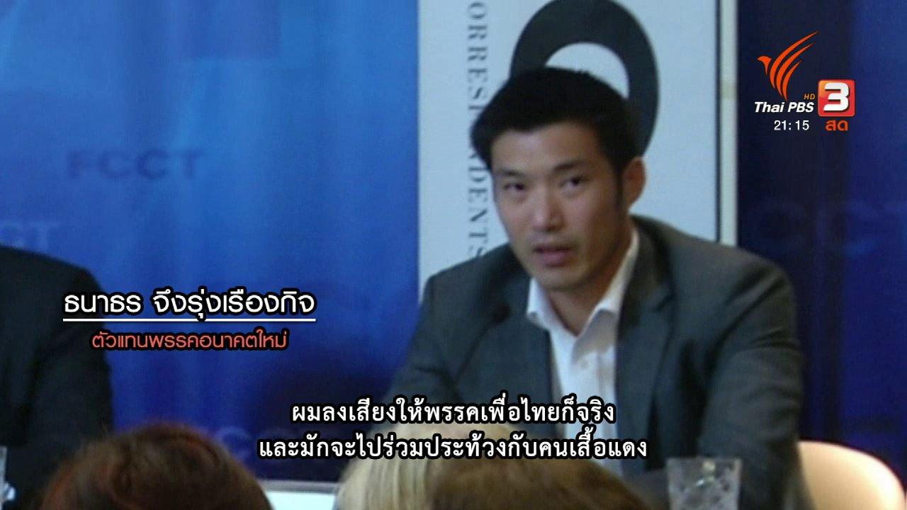 ที่นี่ Thai PBS - ธนากร-พริษฐ์ คนรุ่นใหม่เวทีการเมือง