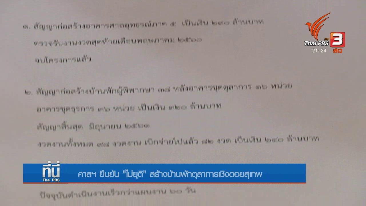 ที่นี่ Thai PBS - ศาลยืนยันสร้างบ้านเชิงดอยสุเทพต่อ