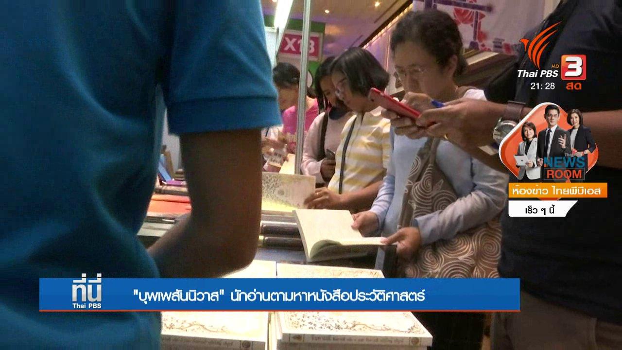 """ที่นี่ Thai PBS - """"บุพเพสันนิวาส"""" นักอ่านตามหาหนังสือประวัติศาสตร์"""
