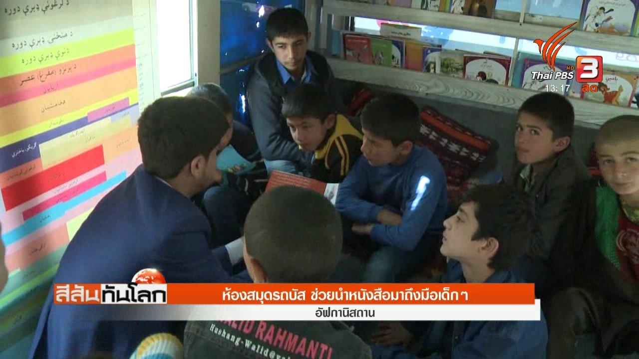 สีสันทันโลก - ห้องสมุดรถบัส ช่วยนำหนังสือมาถึงมือเด็กๆ