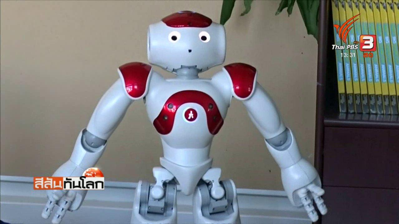 สีสันทันโลก - หุ่นยนต์ช่วยสอน