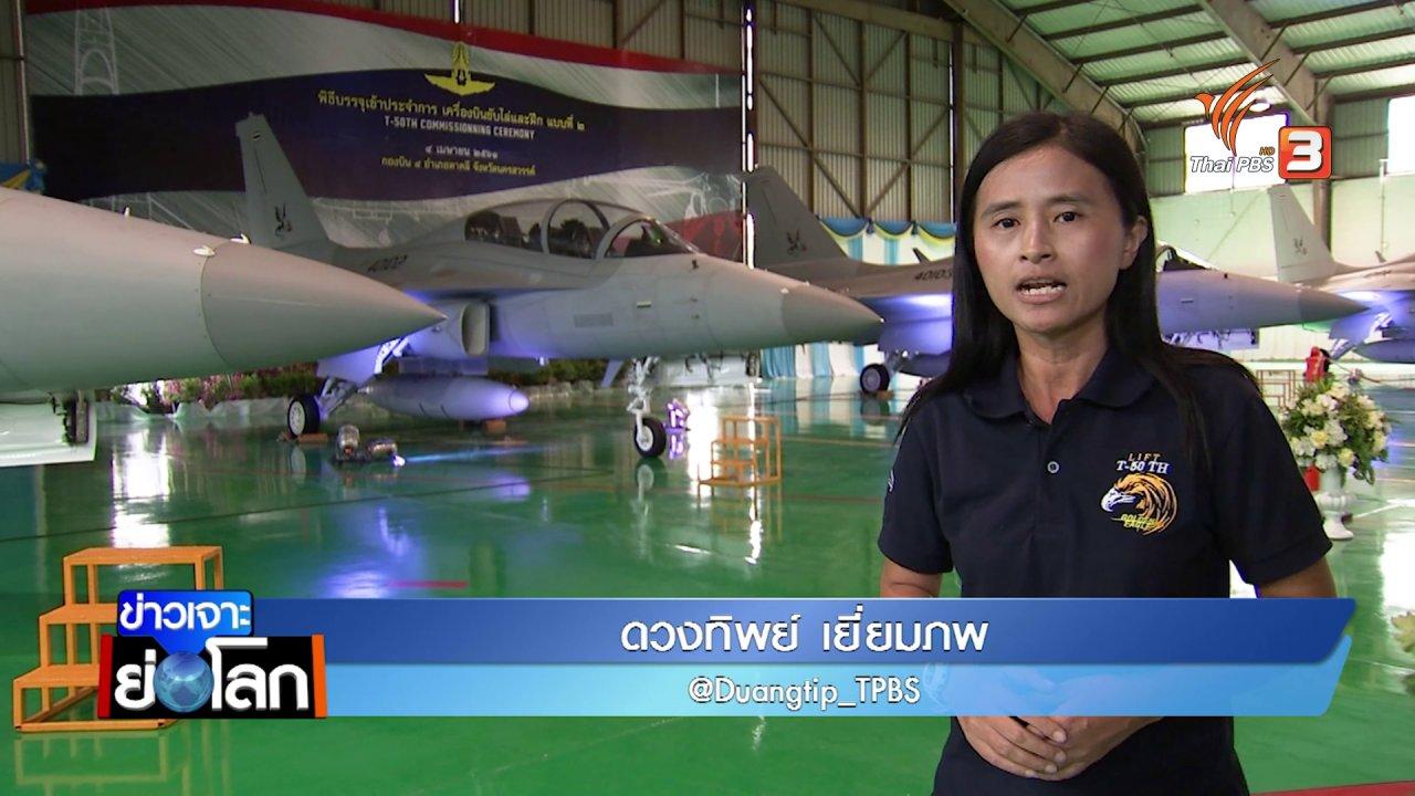 ข่าวเจาะย่อโลก - เครื่องบินขับไล่ T50 จากเกาหลีใต้เข้าประจำการ เสริมเขี้ยวเล็บกองทัพอากาศไทย