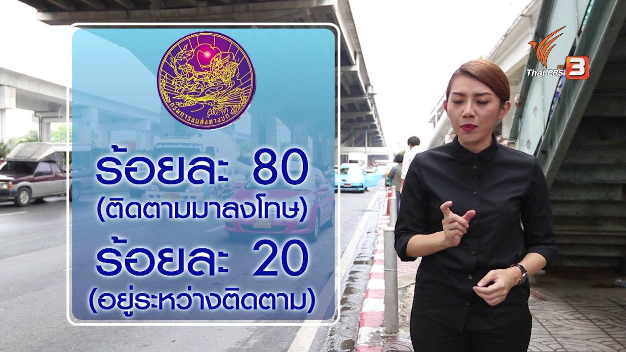 ข่าวเจาะย่อโลก - แท็กซี่ไทย ปฏิเสธผู้โดยสาร ปัญหาแก้ไม่ตก  ขอความร่วมมือผู้บริโภคส่งข้อมูลร้องเรียน