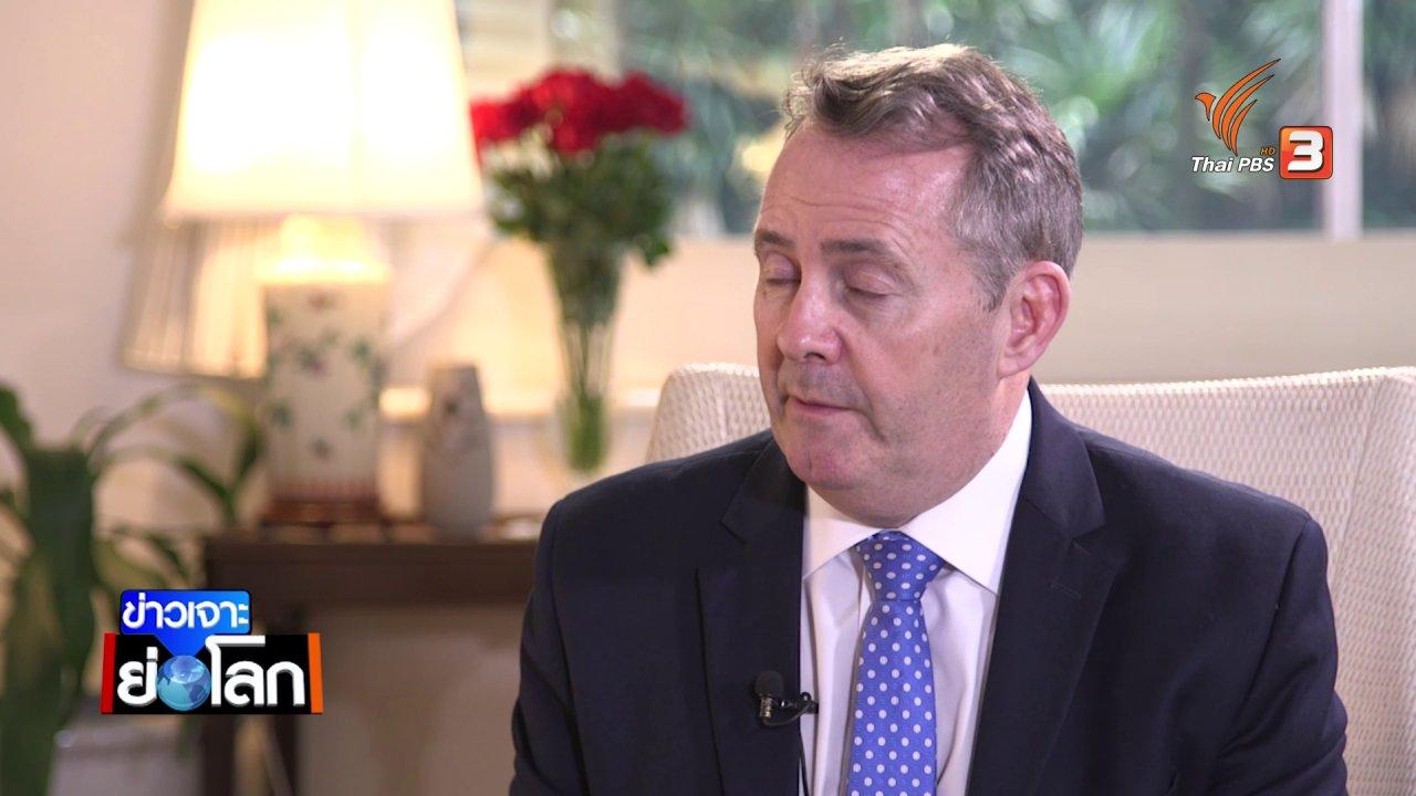 ข่าวเจาะย่อโลก - คุยกับรัฐมนตรีการค้าระหว่างประเทศอังกฤษ กับแผนการแยกตัวจากสหภาพยุโรป และความสัมพันธ์ทางการค้าไทย – อังกฤษ
