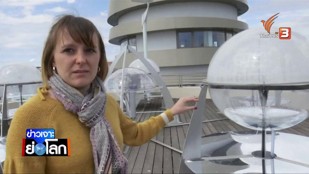 ข่าวเจาะย่อโลก - บริษัทสัญชาติฝรั่งเศสผลิต เครื่องผลิตน้ำดื่มพลังงานแสงอาทิตย์ เปลี่ยนน้ำทะเลให้ดื่มได้