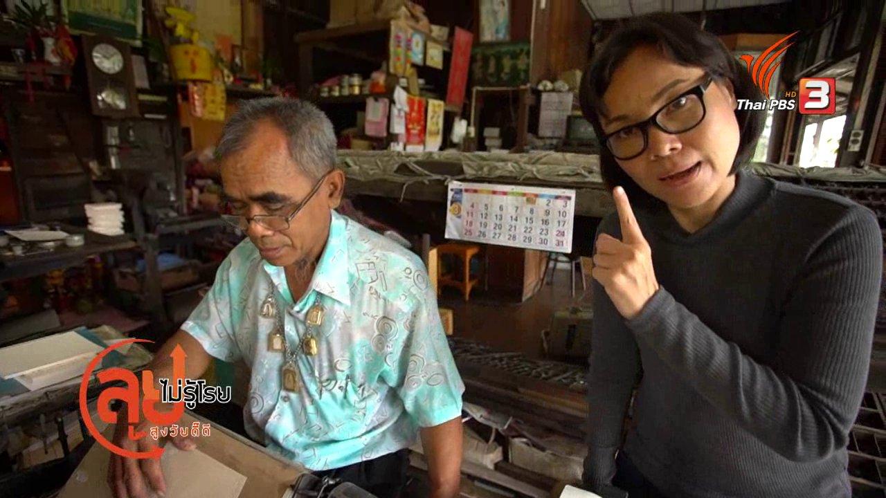 ลุยไม่รู้โรย สูงวัยดี๊ดี - สูงวัยไทยแลนด์ : ลุงน้อย ช่างพิมพ์โบราณ