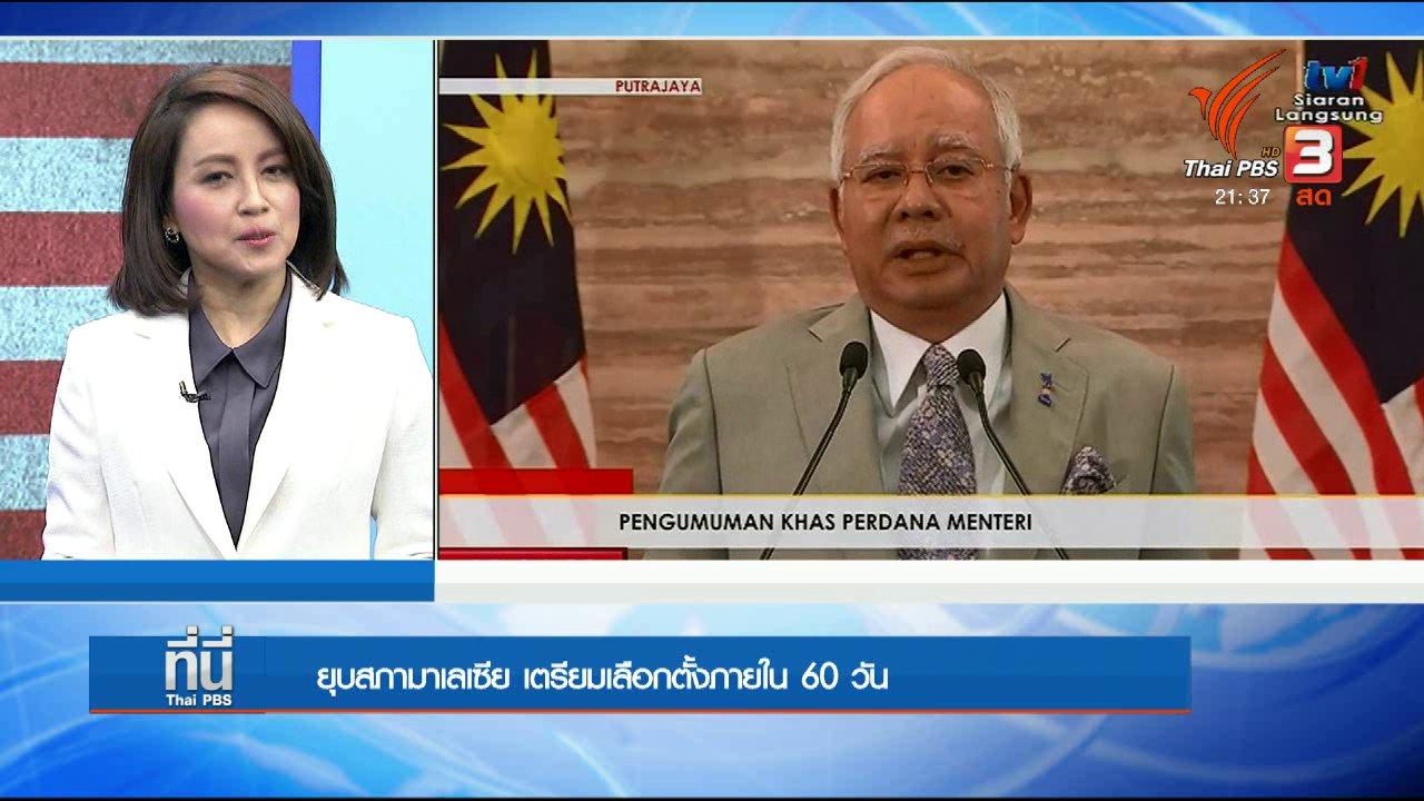 """ที่นี่ Thai PBS - """"นาจิบ ราซัค"""" ประกาศ """"ยุบสภา"""""""