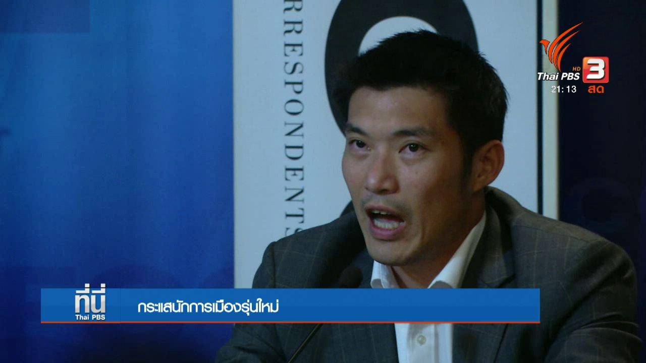 ที่นี่ Thai PBS - กระแสนักการเมืองรุ่นใหม่
