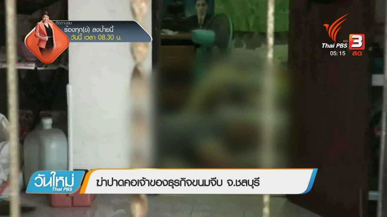 วันใหม่  ไทยพีบีเอส - ฆ่าปาดคอเจ้าของธุรกิจขนมจีบ จ.ชลบุรี