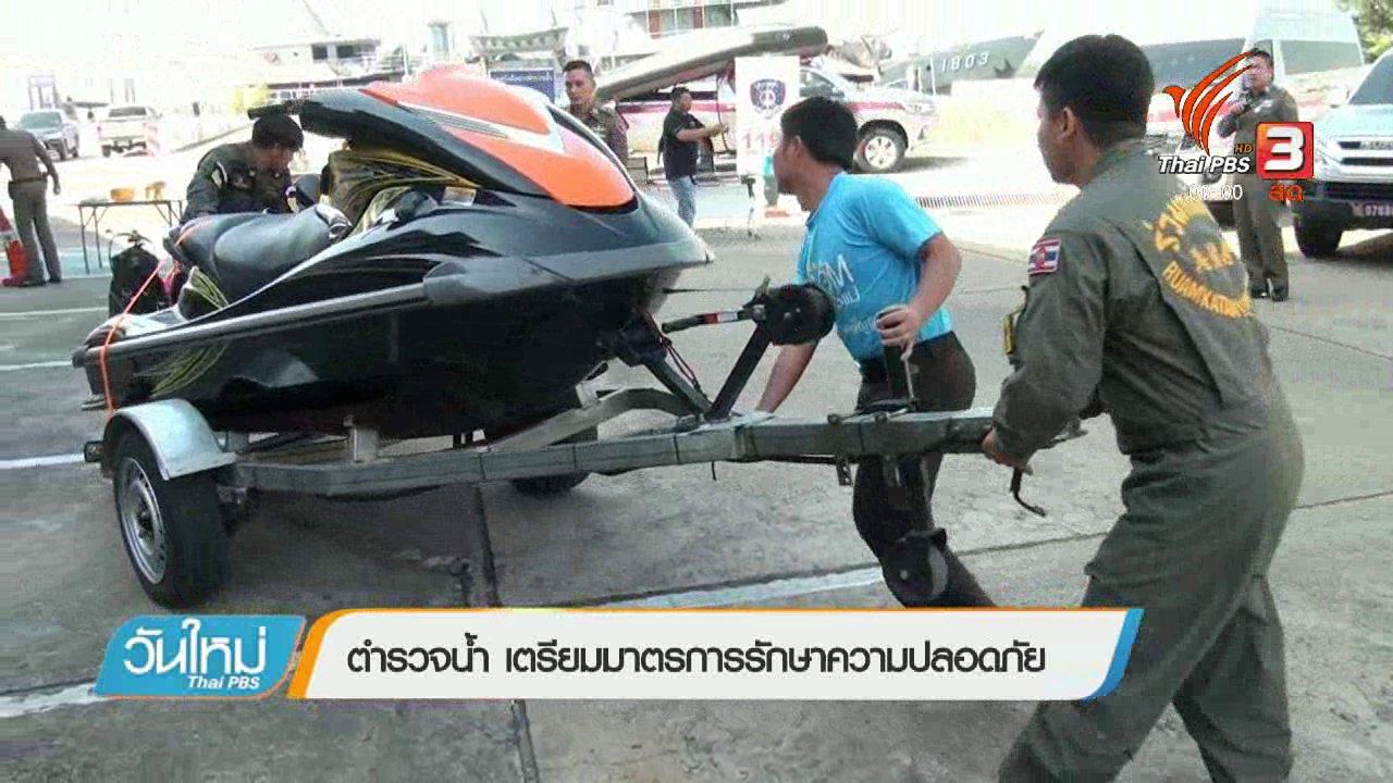 วันใหม่  ไทยพีบีเอส - ตำรวจน้ำเตรียมมาตรการรักษาความปลอดภัย