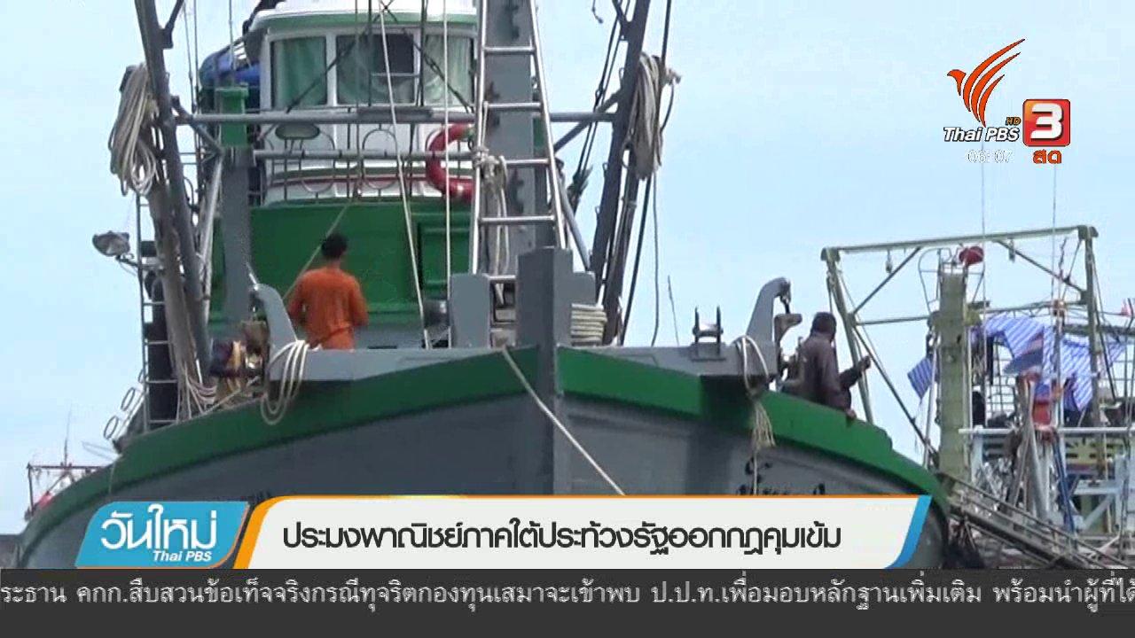 วันใหม่  ไทยพีบีเอส - ประมงพาณิชย์ภาคใต้ประท้วงรัฐออกกฎคุมเข้ม