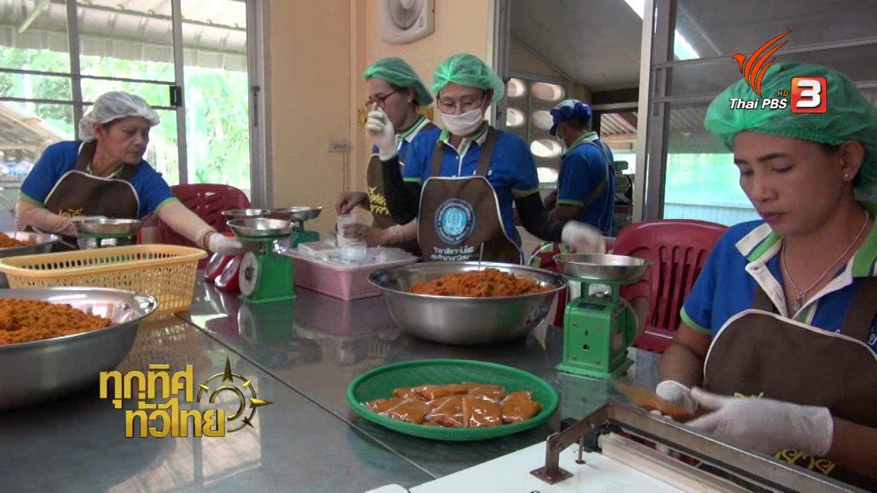 ทุกทิศทั่วไทย - ชุมชนทั่วไทย : ชาวสวนยางสงขลารวมกลุ่มทำเครื่องแกงส่งขาย