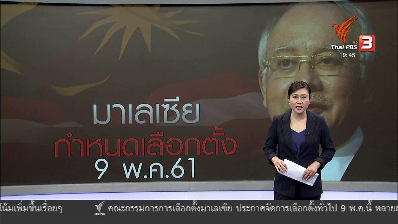 ข่าวค่ำ มิติใหม่ทั่วไทย - วิเคราะห์สถานการณ์ต่างประเทศ: มาเลเซียกำหนดวันเลือกตั้ง 9 พ.ค. 61