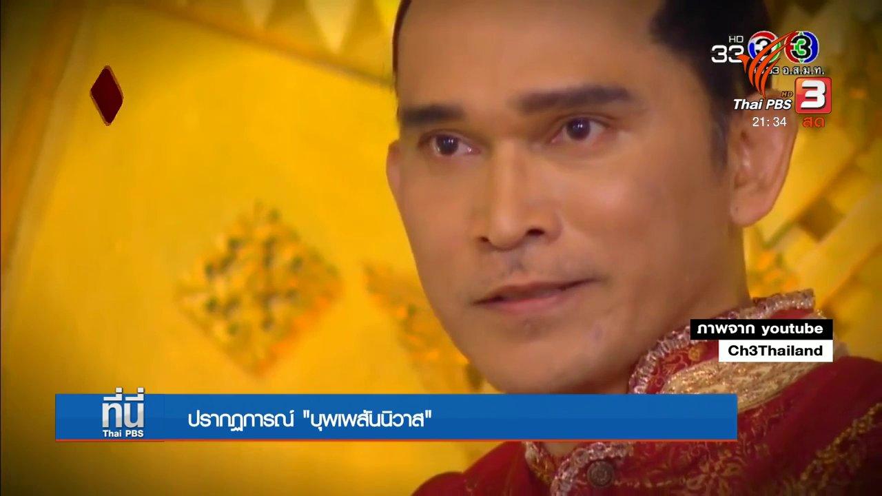 """ที่นี่ Thai PBS - ปรากฏการณ์ """"บุพเพสันนิวาส"""""""