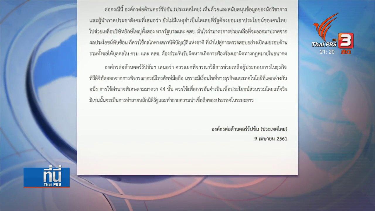 ที่นี่ Thai PBS - จับตาข้อเสนอขยายเวลาชำระหนี้ ผู้ประมูล 4 จี