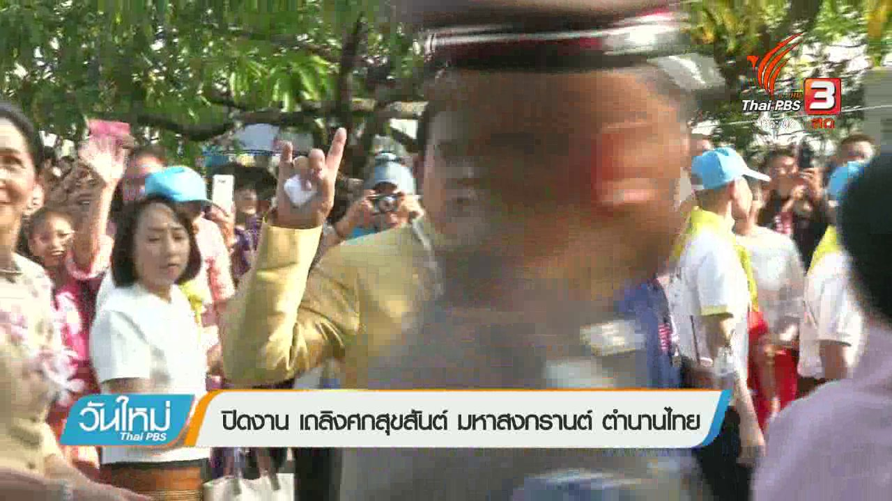 วันใหม่  ไทยพีบีเอส - ปิดงาน เถลิงศกสุขสันต์ มหาสงกรานต์ ตำนานไทย