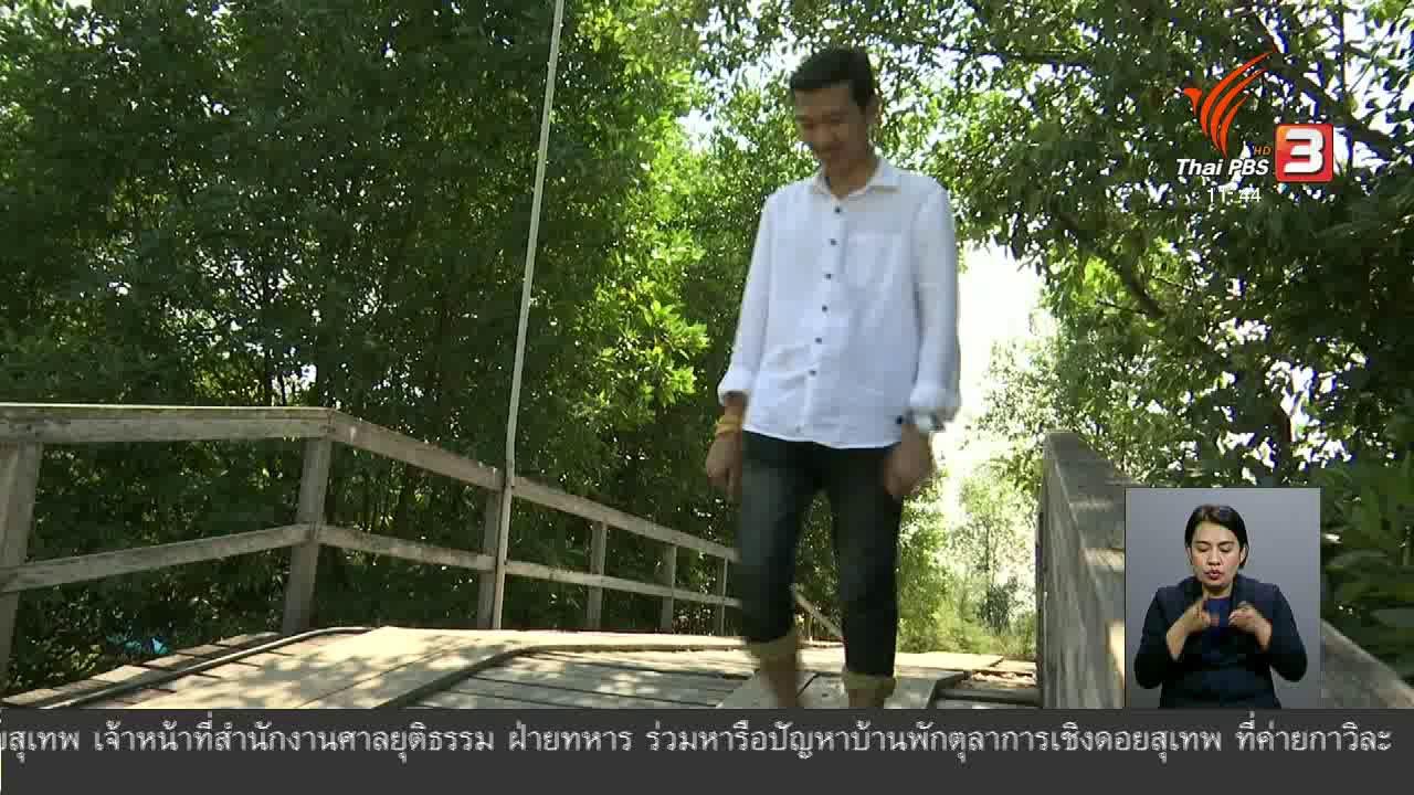 จับตาสถานการณ์ - ตะลุยทั่วไทย : ผ้าย้อมน้ำปะเตา
