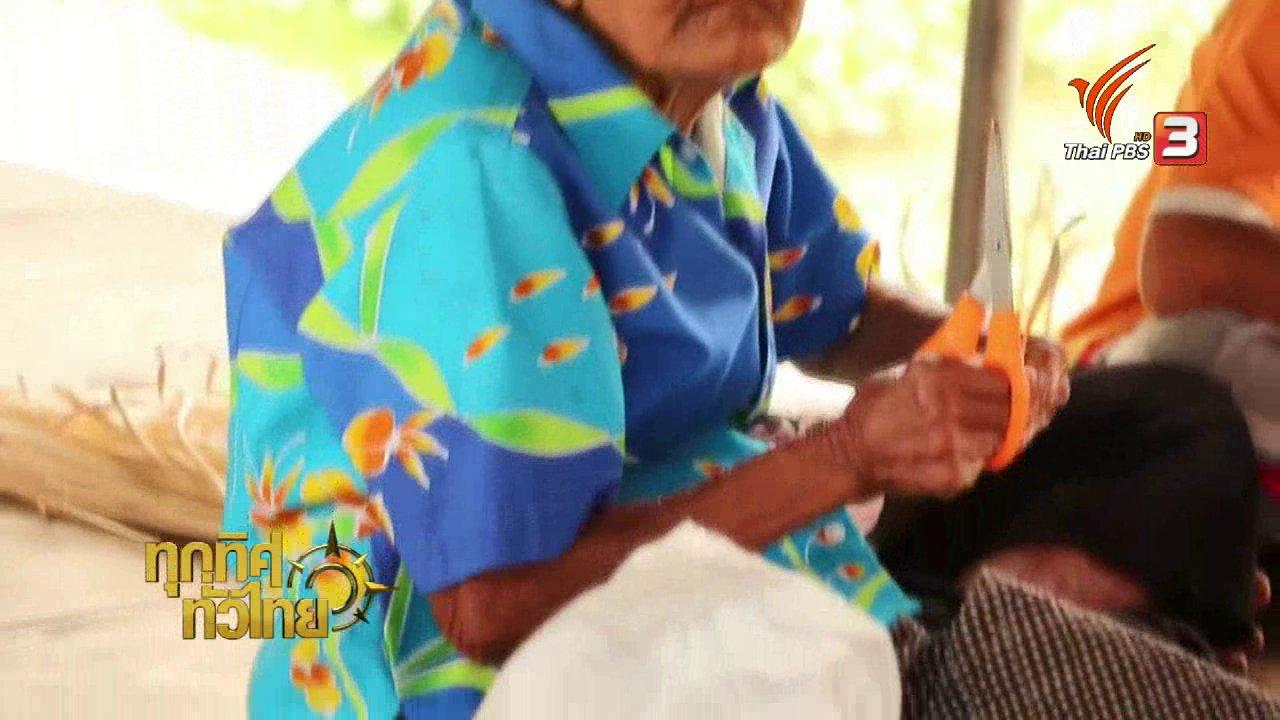 ทุกทิศทั่วไทย - อาชีพทั่วไทย : สานกระเป๋าจากผักตบชวา