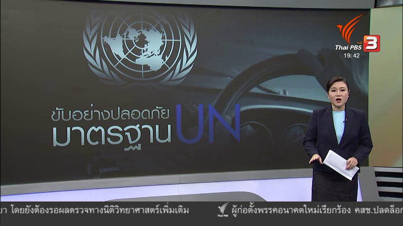 ข่าวค่ำ มิติใหม่ทั่วไทย - วิเคราะห์สถานการณ์ต่างประเทศ: คู่มือการขับรถเพื่อความปลอดภัยของสหประชาชาติ