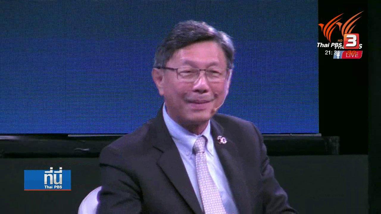 ที่นี่ Thai PBS - ปรับตัวให้รอดและรุ่งยุค AI