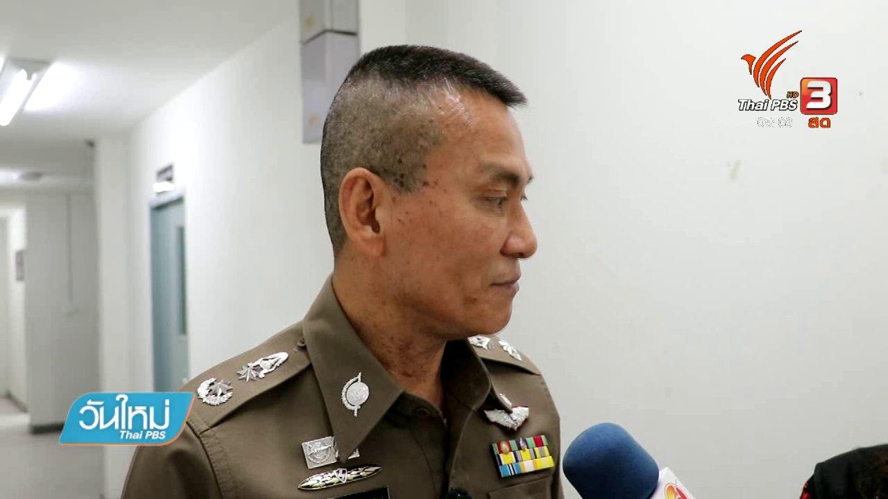วันใหม่  ไทยพีบีเอส - คดีพลิกสามีแม่ค้าขนมจีบสารภาพฆ่าภรรยาเพราะหึงหวง