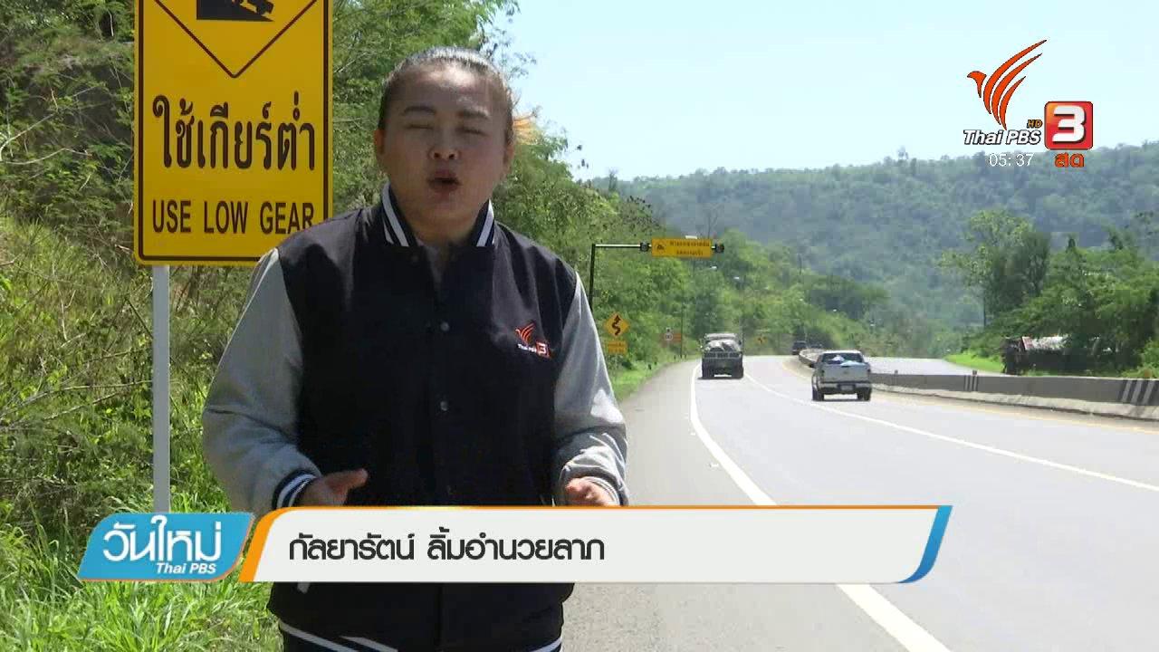 วันใหม่  ไทยพีบีเอส - จุดเสี่ยงถนนสาย 304 กบินทร์บุรี – นครราชสีมา