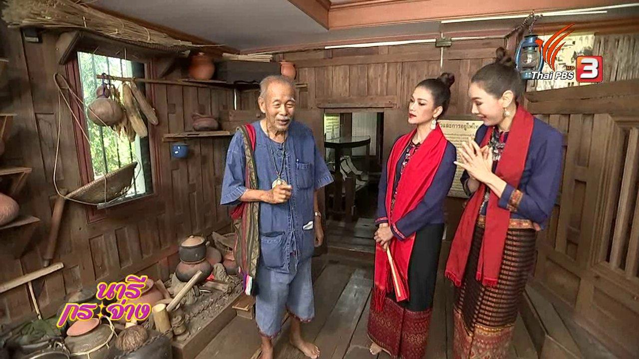 """นารีกระจ่าง - นารีสนทนา : """"จิปาถะภัณฑ์สถานบ้านคูบัว"""" แหล่งรวมเอกลักษณ์ชาวไทยวน"""
