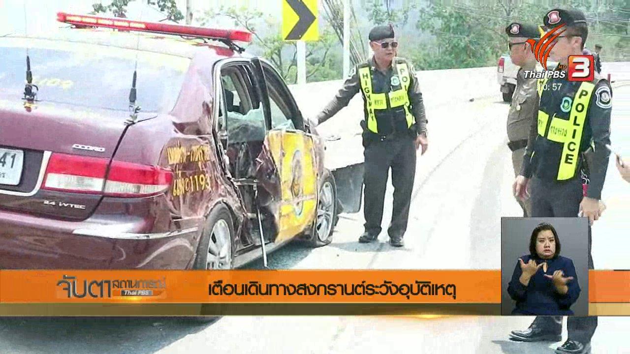 จับตาสถานการณ์ - เตือนเดินทางสงกรานต์ระวังอุบัติเหตุ