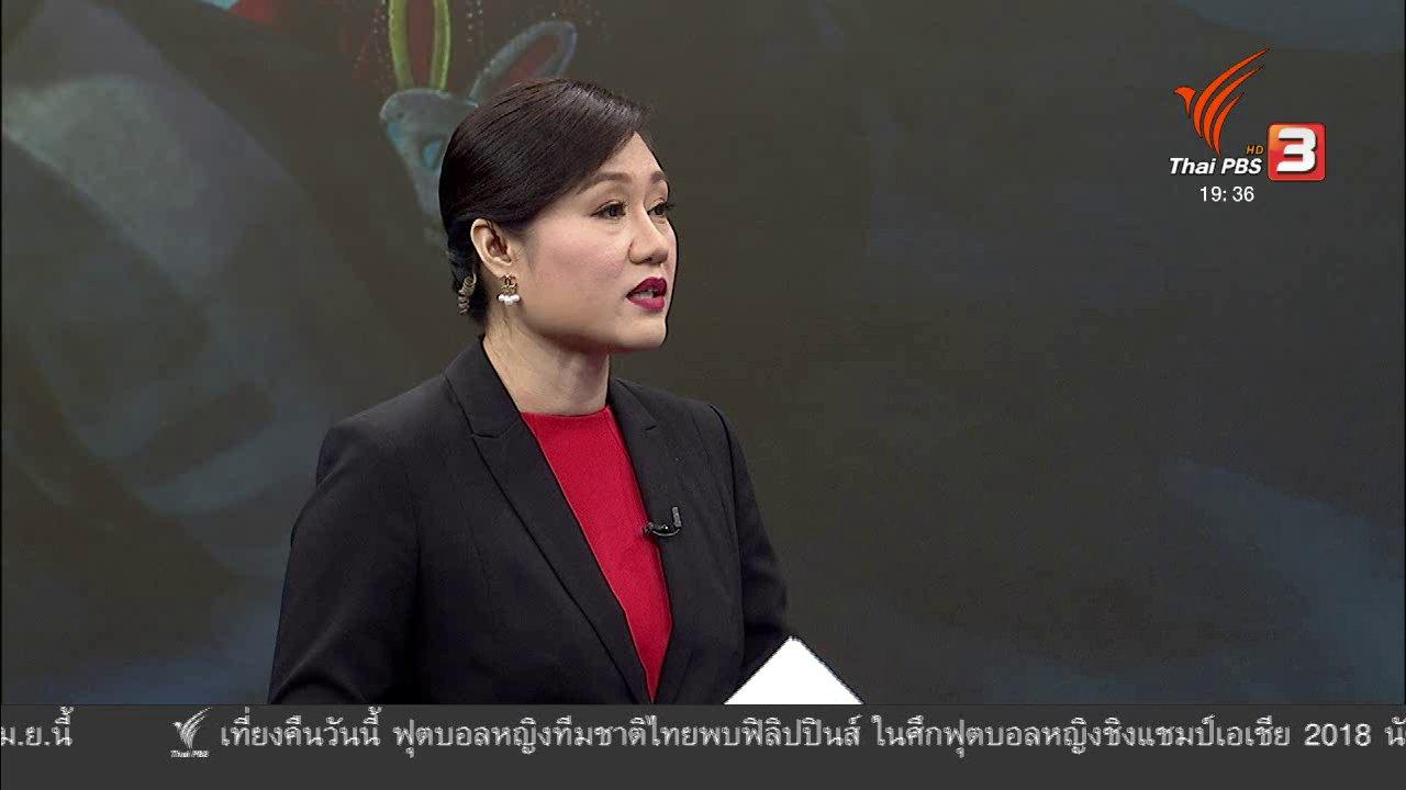 ข่าวค่ำ มิติใหม่ทั่วไทย - วิเคราะห์สถานการณ์ต่างประเทศ: ชาติตะวันตกวางแผนโจมตีรัฐบาลซีเรีย