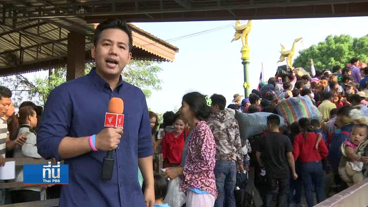 ที่นี่ Thai PBS - เสียงสะท้อนแรงงานกัมพูชากลับบ้านช่วงขึ้นค่าแรง