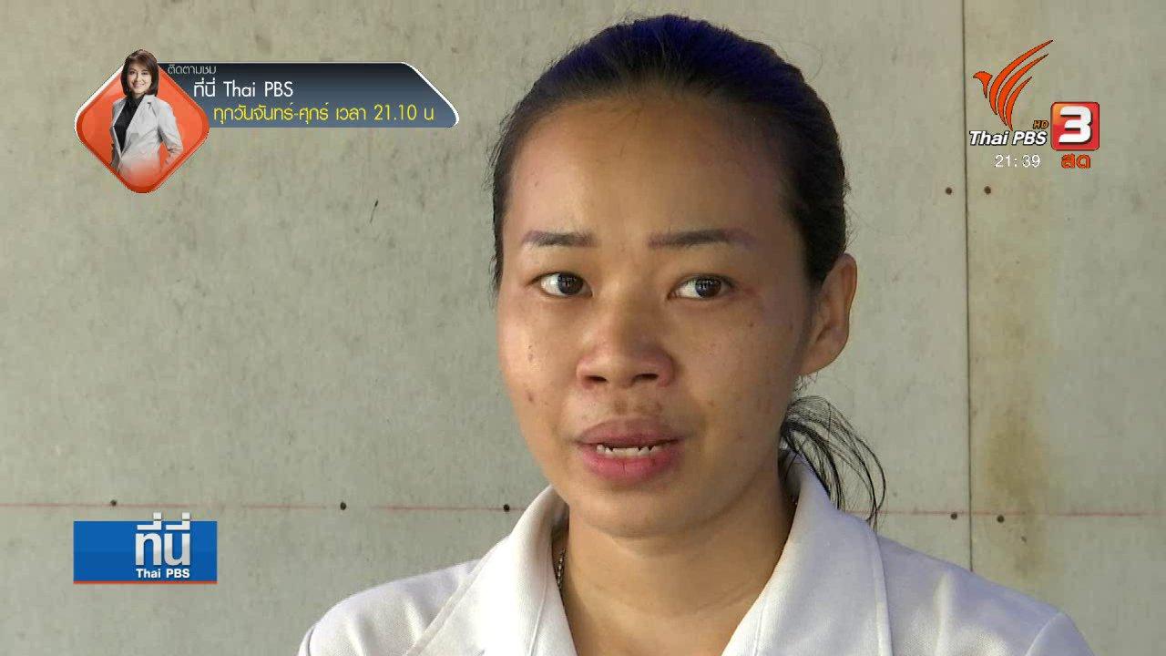 """ที่นี่ Thai PBS - """"นที สรวารี"""" 20 ปี ทำงานเพื่อคนไร้ที่พึ่ง"""