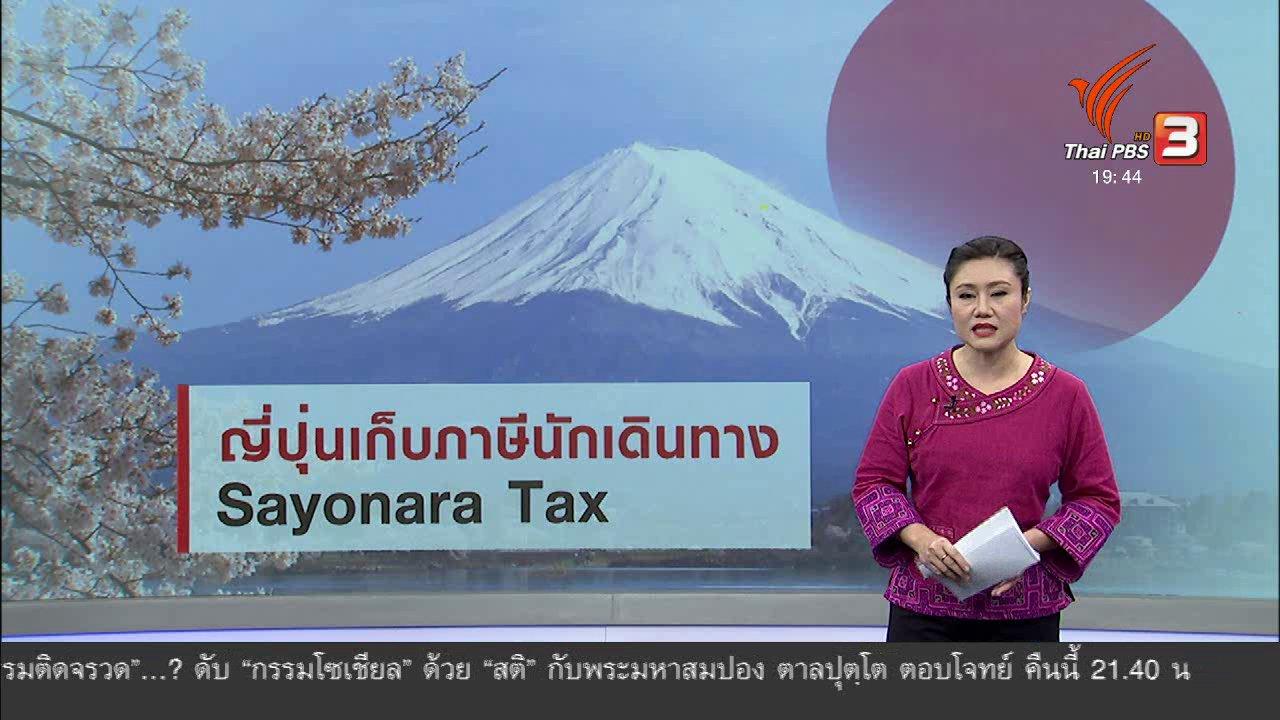 ข่าวค่ำ มิติใหม่ทั่วไทย - วิเคราะห์สถานการณ์ต่างประเทศ : ญี่ปุ่นเตรียมเก็บภาษีนักเดินทาง ต้นปี 62