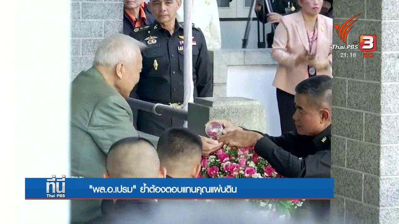 ที่นี่ Thai PBS - ป๋าเปรม เปิดบ้านรับ ครม.ย้ำสัมพันธ์แนบแน่น