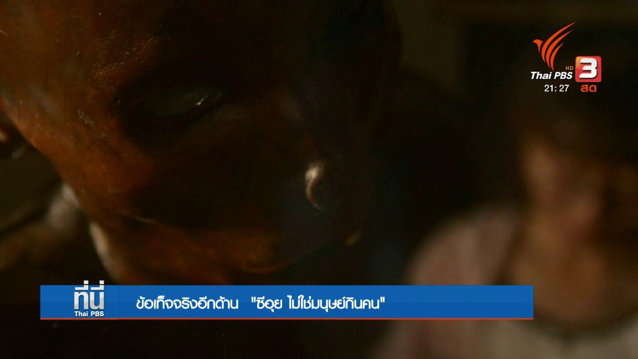 """ที่นี่ Thai PBS - ปลดพันธนาการ """"ซีอุย"""""""