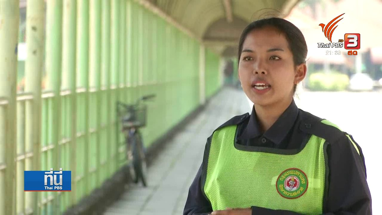 """ที่นี่ Thai PBS - """"บัณฑิต"""" เลือกอาชีพกวาดถนน"""
