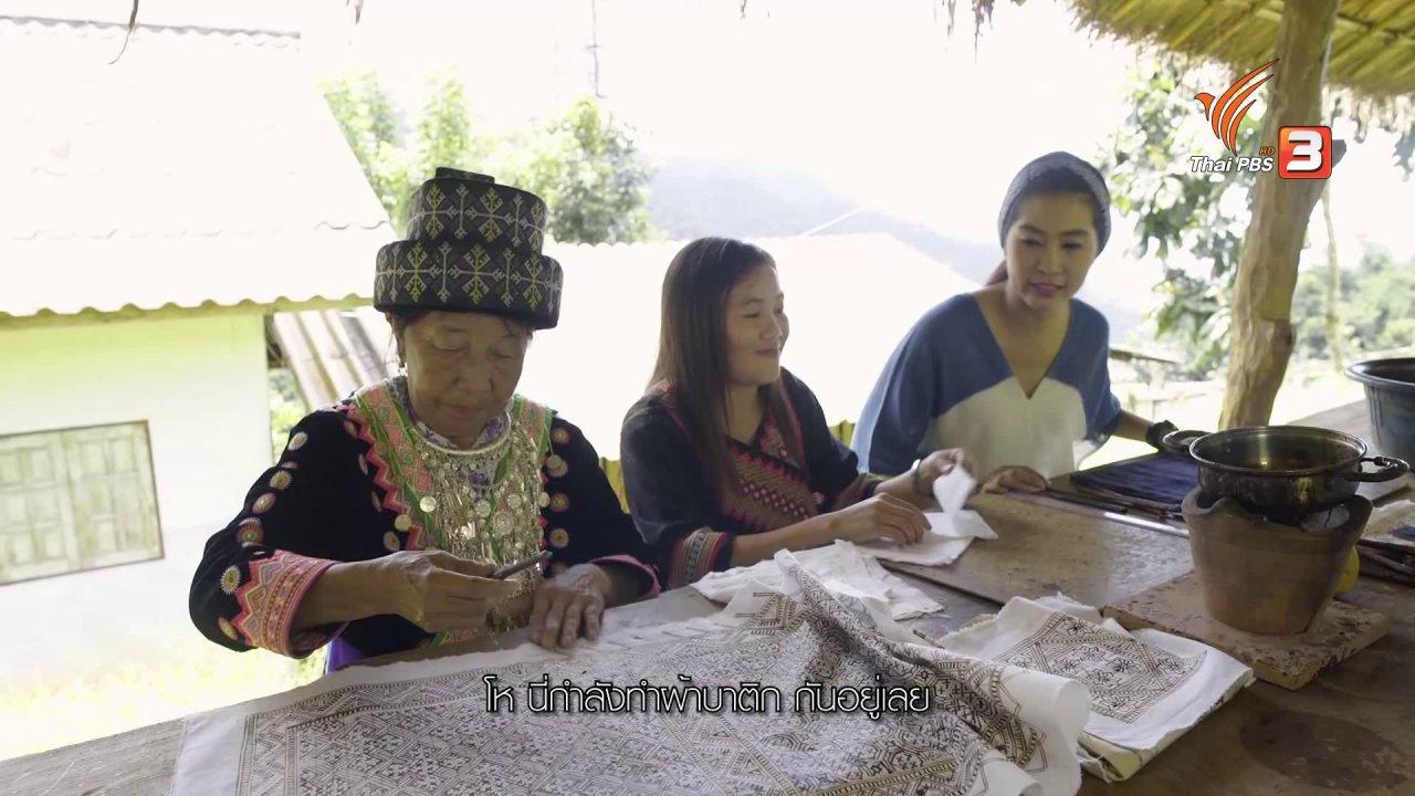 เที่ยวไทยไม่ตกยุค - เที่ยวทั่วไทย : ผ้าบาติก หมู่บ้านกิ่วกาญจน์ จ.เชียงราย