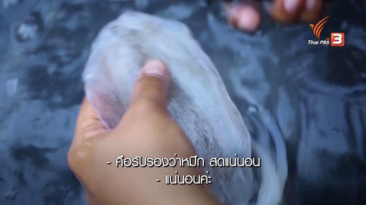 ทั่วถิ่นแดนไทย - เรียนรู้วิถีไทย : หมึกแดดเดียว บ้านหัวแหลม จ.จันทบุรี