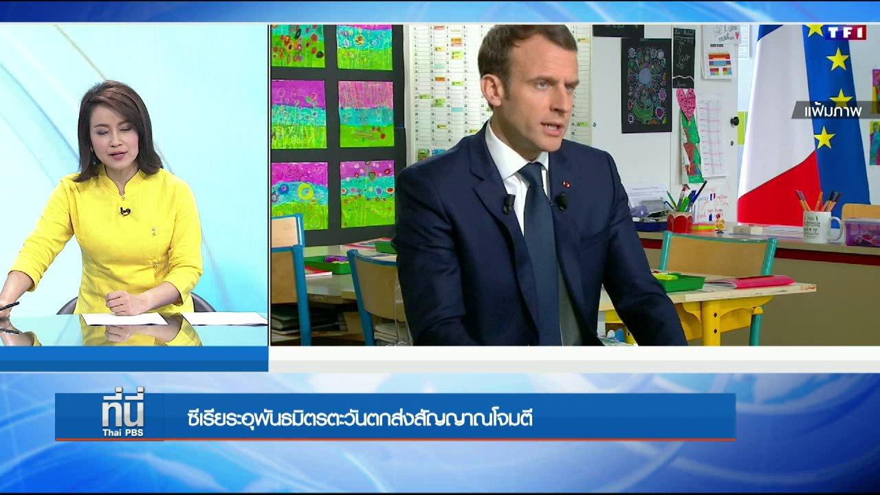 ที่นี่ Thai PBS - ซีเรียระอุ สหรัฐฯ ส่งสัญญาณปฏิบัติการทางทหาร