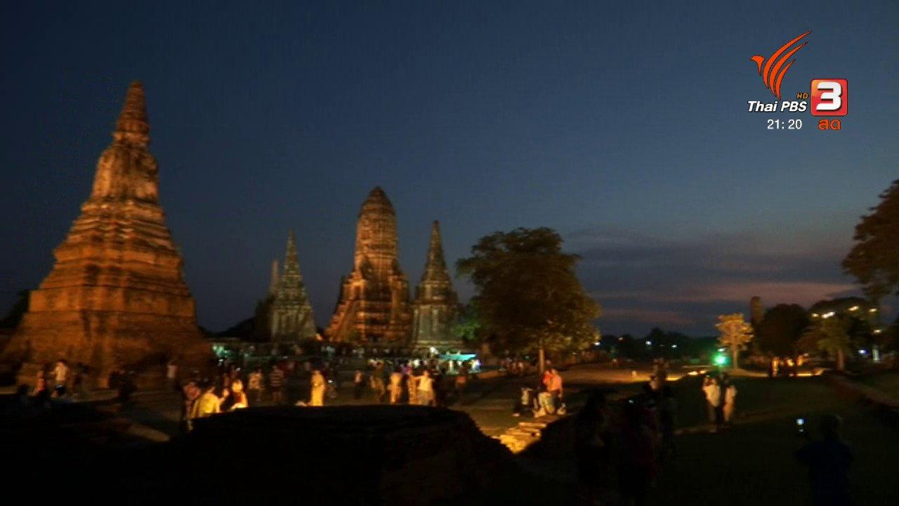 ที่นี่ Thai PBS - ต่อยอดศักยภาพพื้นที่ จ.พระนครศรีอยุธยา