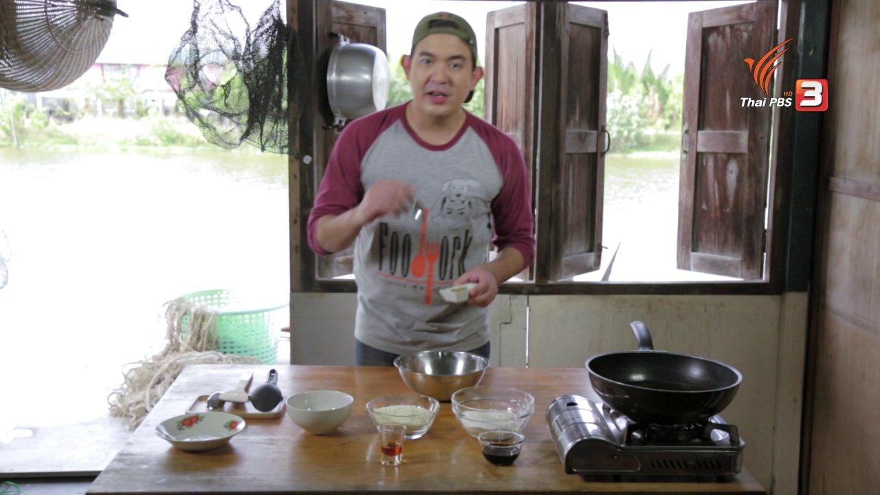 Foodwork - เมนูอาหารฟิวชัน: ทอดมันกุ้งกุลาดำ