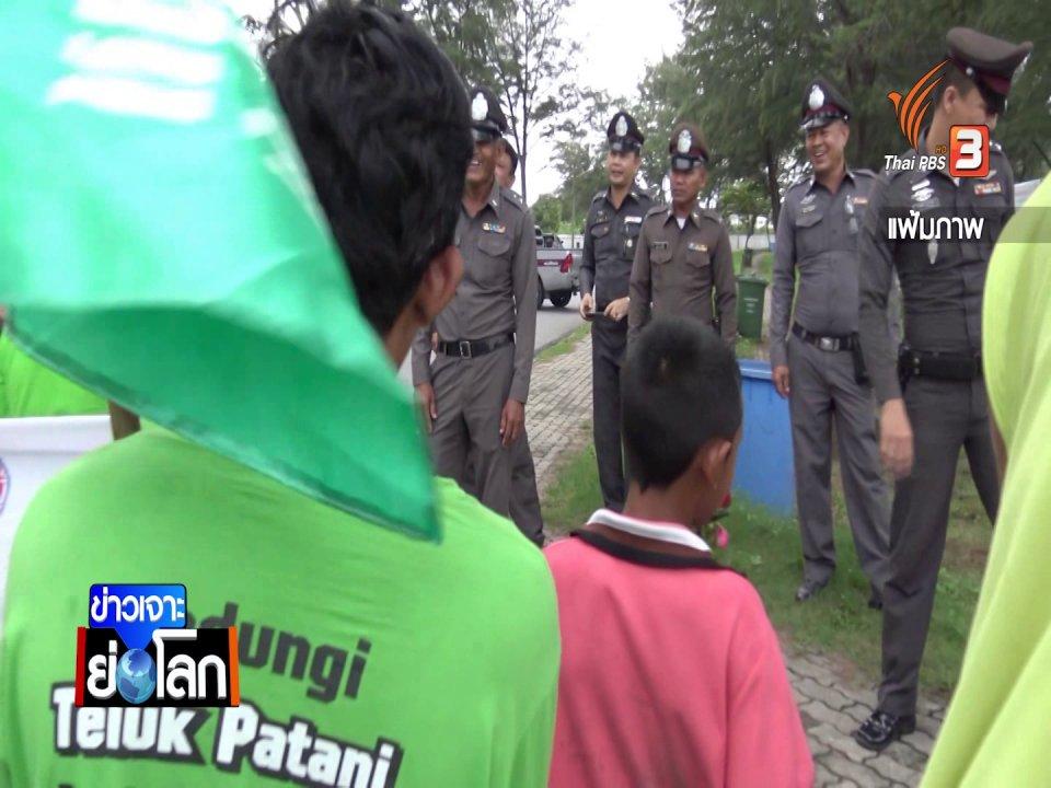 ข่าวเจาะย่อโลก - สิทธิมนุษยชนกับอุตสาหกรรมไทย ในสายตาคณะทำงานจากสหประชาชาติ