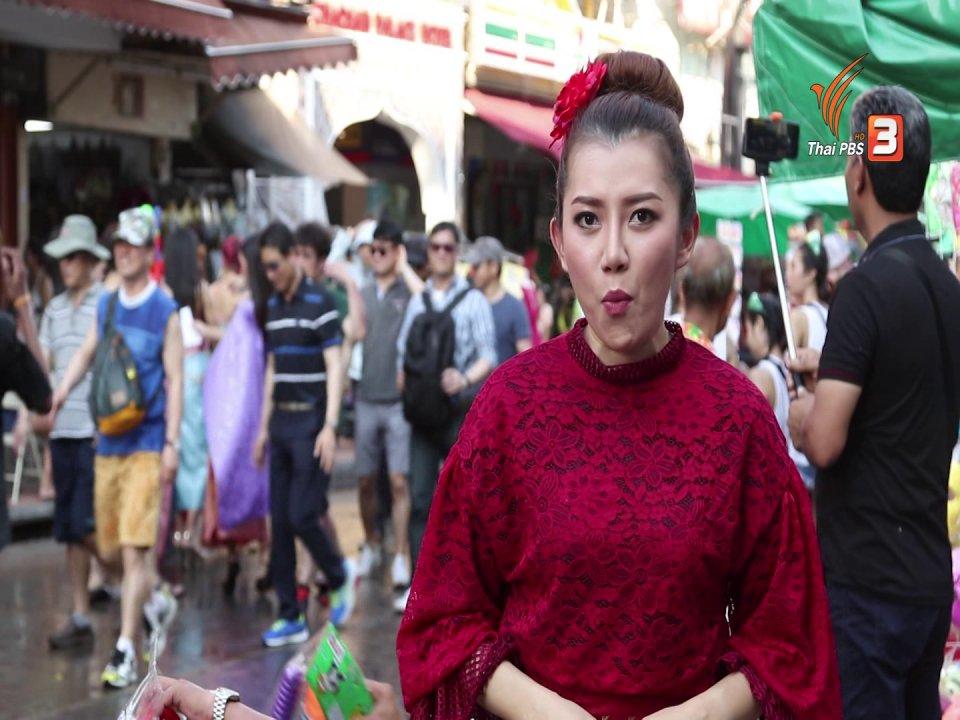 ข่าวเจาะย่อโลก - กระแสแต่งชุดไทยตามรอยละคร กระตุ้นเศรษฐกิจและการท่องเที่ยว
