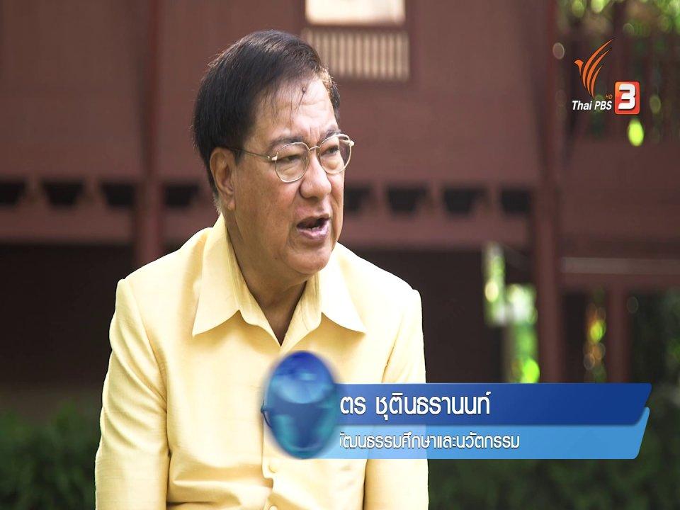 ข่าวเจาะย่อโลก - ความต่างชุดประจำชาติไทยกับชาติอาเซียน ไม่ถูกวัฒนธรรมตะวันตกกลืน
