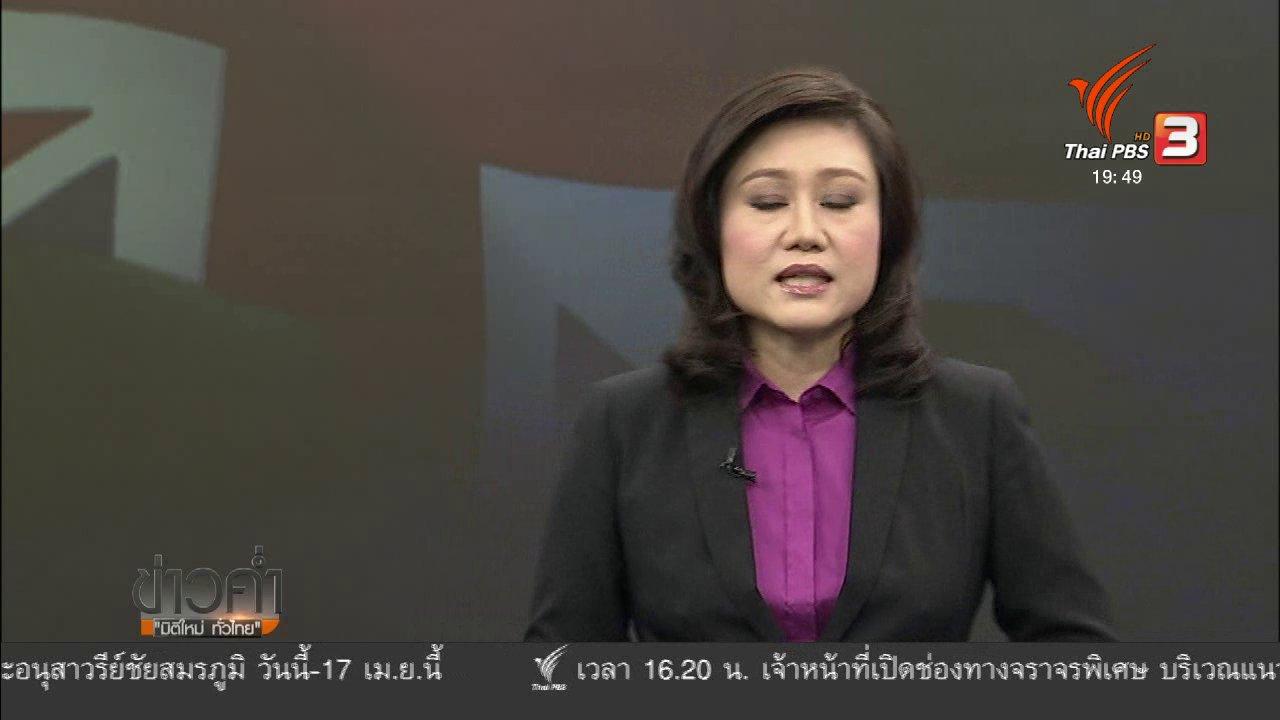 ข่าวค่ำ มิติใหม่ทั่วไทย - วิเคราะห์สถานการณ์ต่างประเทศ: สภาอังกฤษเตรียมซักฟอกกรณีสั่งโจมตีซีเรีย
