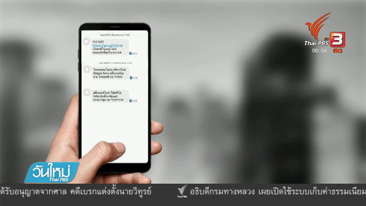 วันใหม่  ไทยพีบีเอส - หารือแนวทางยกเลิก SMS ไม่พึงประสงค์