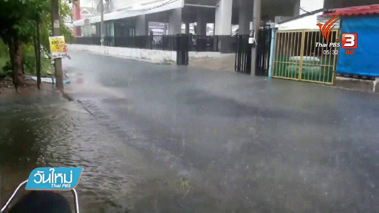 วันใหม่  ไทยพีบีเอส - ฝนตกหนัก 2 ชั่วโมง น้ำท่วมขังตัวเมืองหัวหิน