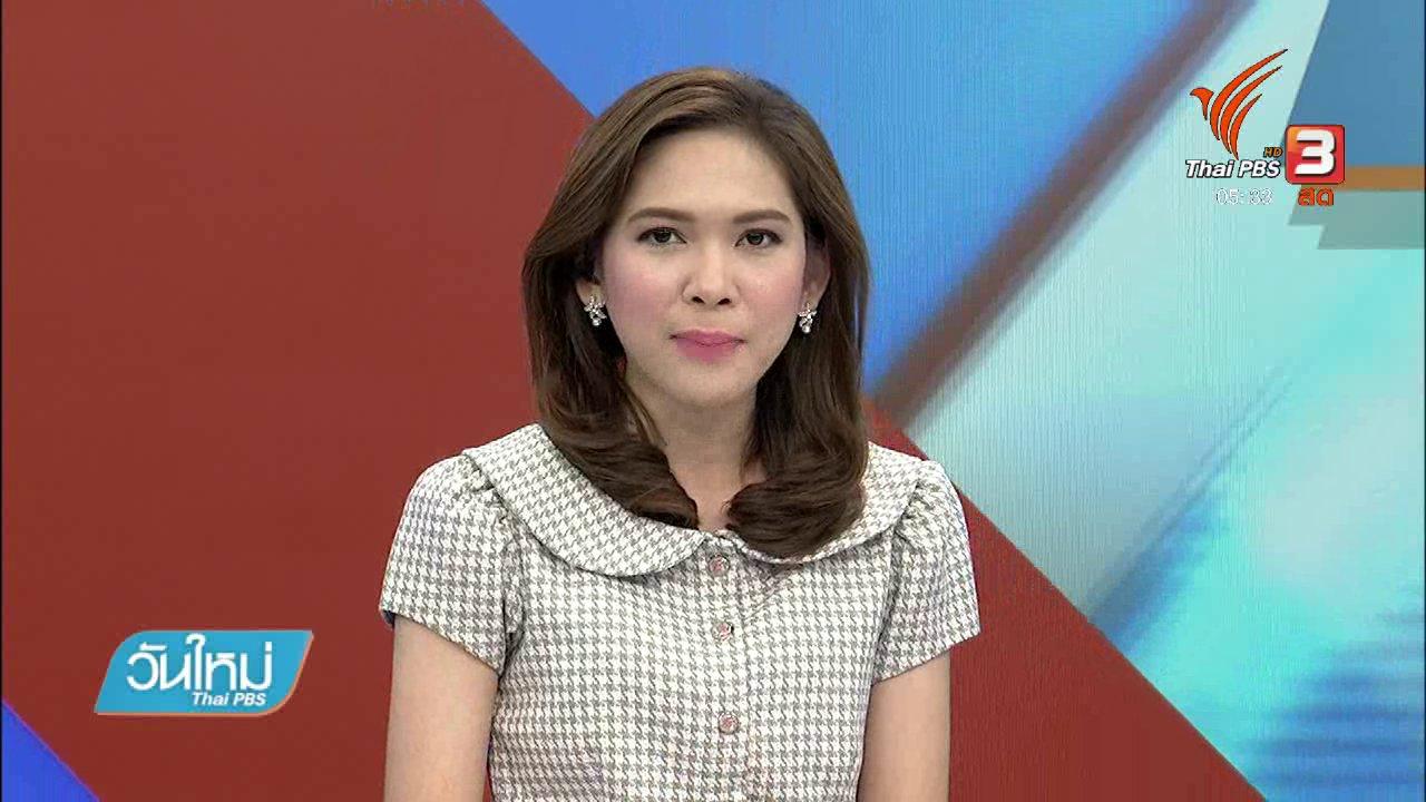 วันใหม่  ไทยพีบีเอส - พายุฤดูร้อนกระหน่ำราชบุรี