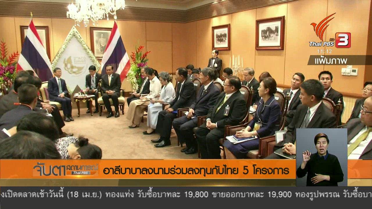 จับตาสถานการณ์ - อาลีบาบาลงนามร่วมลงทุนกับไทย 5 โครงการ