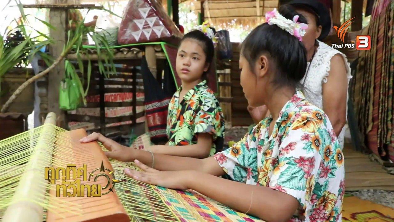 ทุกทิศทั่วไทย - วิถีทั่วไทย: เยาวชนโพธารามสาธิตทอเสื่่อ